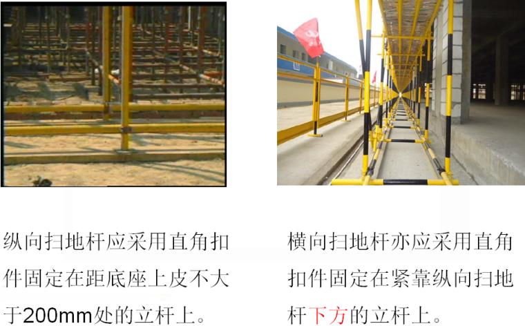 建筑工程脚手架工程施工技术培训讲义(48页)