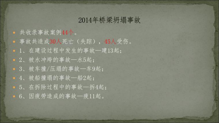 桥之殇—中国桥梁坍塌事故的分析与思考(2014年)