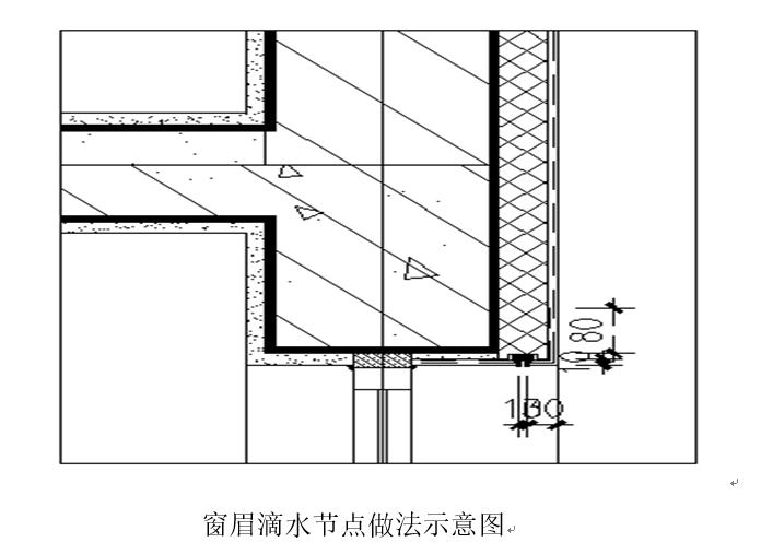 建筑节能专项施工方案_9