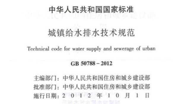 给排水规范-城镇给水排水技术规范