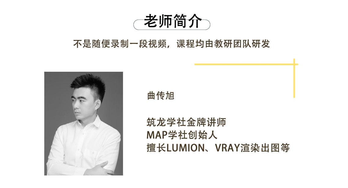 lumion老师介绍MAP学社创始人金牌讲师