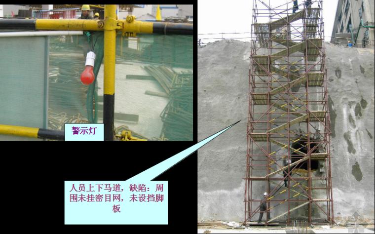 中建施工现场安全文明及绿色施工手册_2
