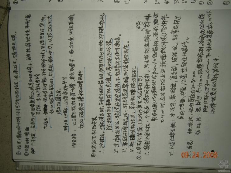 建筑构造复习资料(重点笔记+华工课堂拍摄笔记)_54