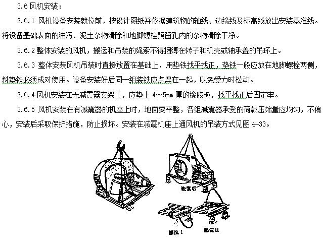 [中铁]通风机安装技术交底