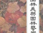 景观书籍|《园林美与园林艺术》余树勋(共263页)