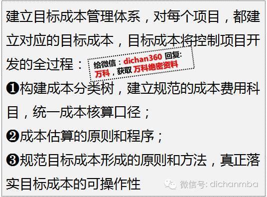 干货!中海•万科•绿城•龙湖四大房企成本管理模式大PK_32