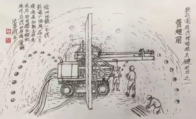 八十岁老专家手绘的隧道施工现场,有图有真相!