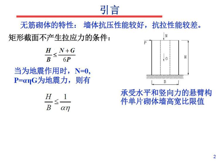 砌体房屋结构的形式和内力分析(PDF,共68页)