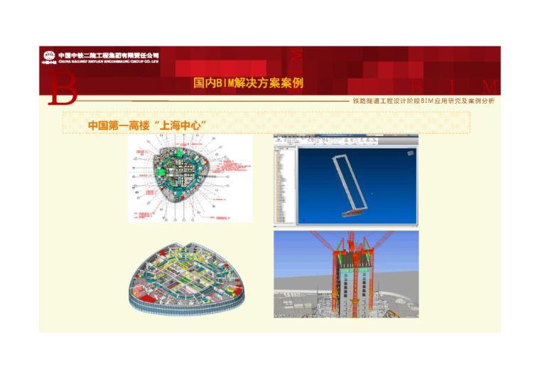 铁路隧道工程设计阶段BIM应用研究及案例分析_15