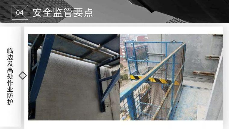 装配式建筑安全监管要点_38