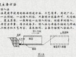 【中铁】涵洞接长与顶进施工技术(共49页)