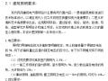 [北京]某高校建筑电气设计-毕业论文