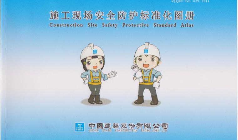 中国建筑施工现场安全防护标准化图集(正式版)-108页