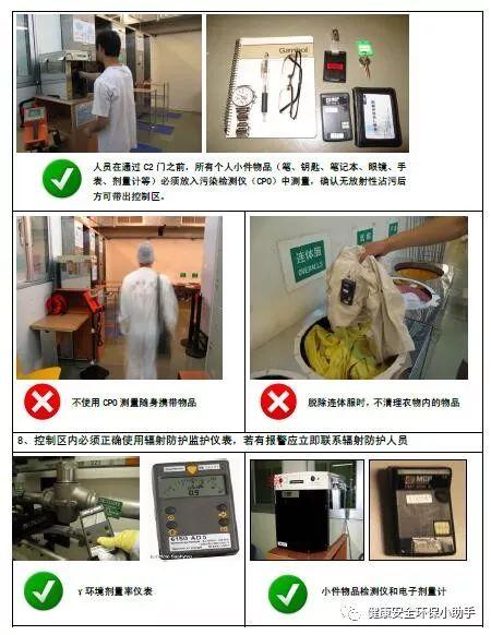 一整套工程现场安全标准图册:我给满分!_74