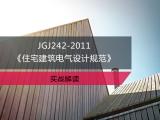 JGJ242-2011《住宅建筑电气设计规范》实战解读