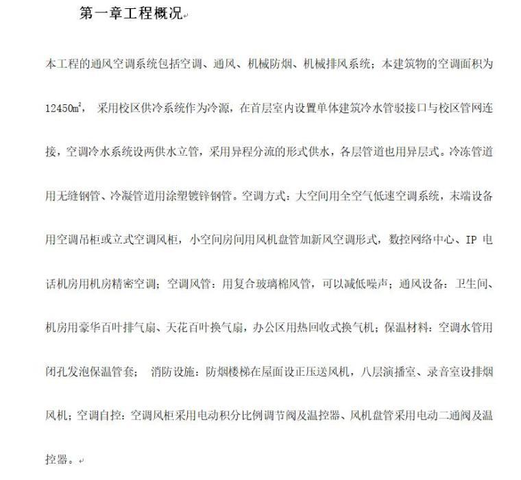 广州园林装饰某工程施工方案文本(23页)-页面一
