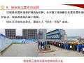 [重庆]全国建筑业绿色施工示范工程申报检查验收指导