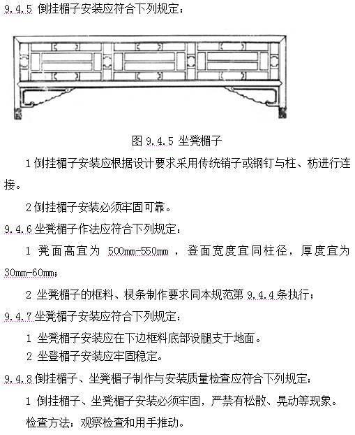 古建筑有规范了!!住建部发布《传统建筑工程技术规范》_127