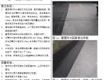 建筑屋面施工标准化