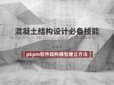 混凝土结构设计—pkpm软件精讲