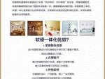 上海别墅软装装修美式休闲风格软装方案赏析