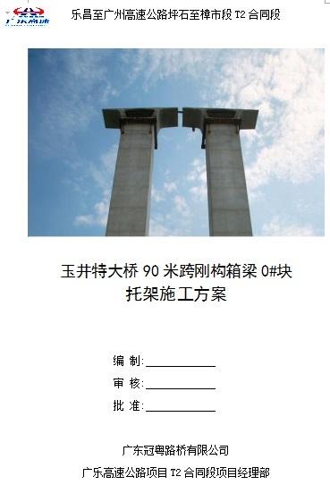 玉井特大桥90米跨刚构箱梁0#块托架施工方案