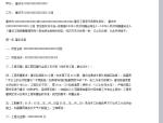 [重庆]道路施工合同