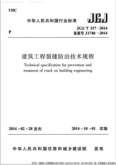 《建筑工程裂缝防治技术规程》JGJT 317-2014.