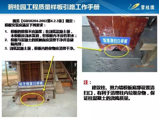 碧桂园工程质量样板引路工作手册,附件可下载!_11