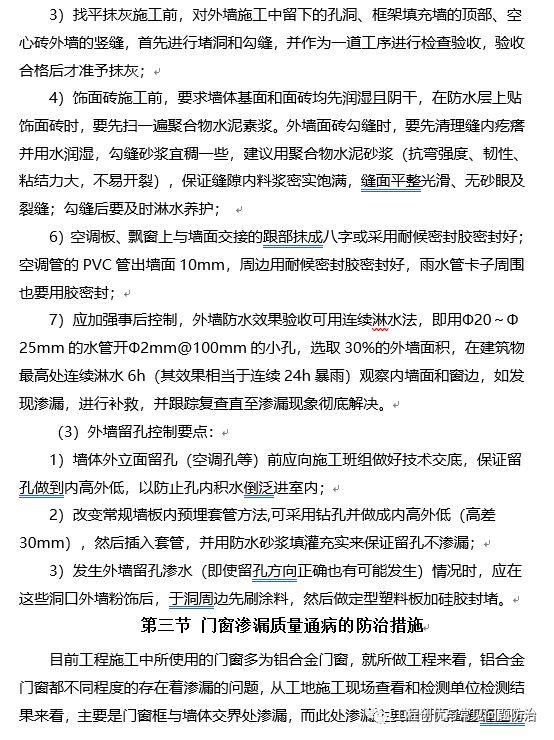 建筑工程质量通病防治手册(图文并茂word版)!_65
