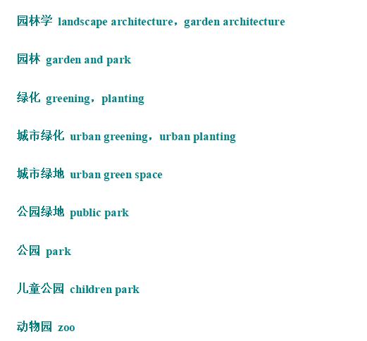风景园林专业外语重要词汇汇总