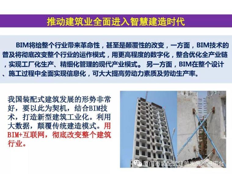 BIM技术在建筑工程中的应用_42