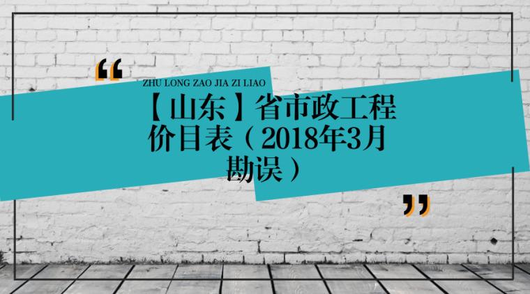 【山东】省市政工程价目表(2018年3月勘误)_1