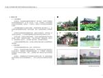 济南大明湖风景名胜区整治改造规划设计