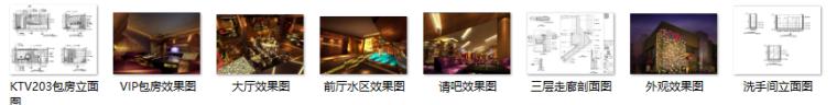 汤物臣——晋城ktv室内设计施工图及效果图(179张)_9