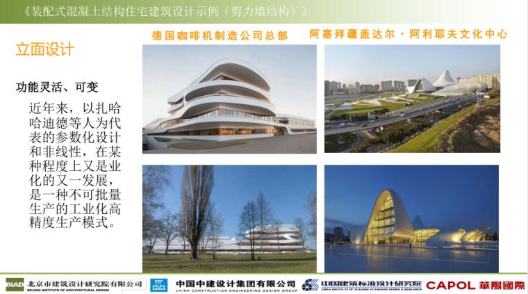 15J939-1《装配式混凝土结构住宅建筑设计示例》(剪力墙结构)_8