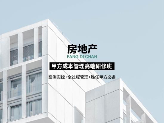 房地产甲方成本管理高端研修班(案例实操+全过程管理+胜任甲方必备)