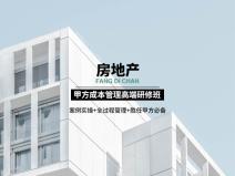 房地产甲方成本管理高端研修班(案例实操)