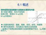 建筑结构试验课件第六章-结构低周反复加载静力试验
