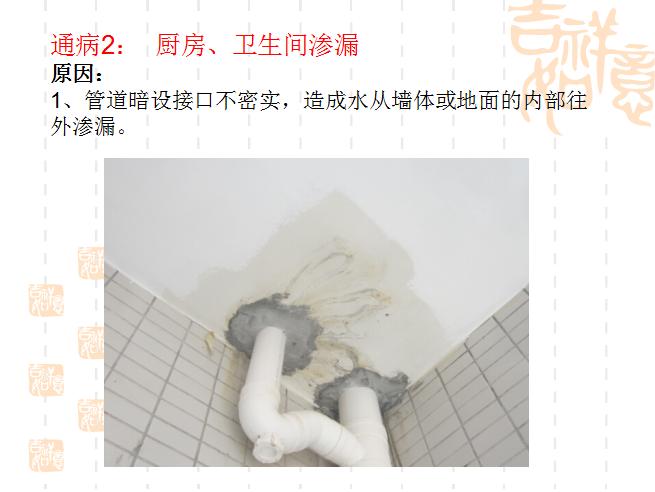 装饰装修工程质量通病防治(66页PPT,讲解详细)_6