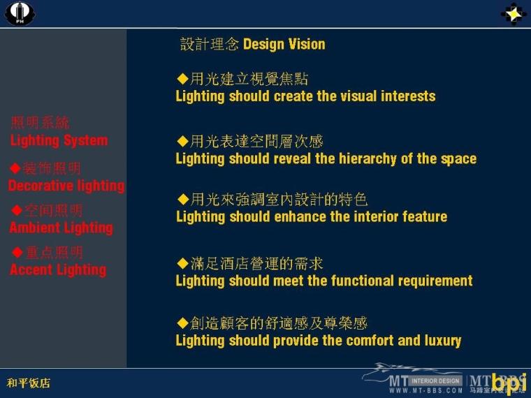 [上海]和平饭店室内灯光设计方案文本