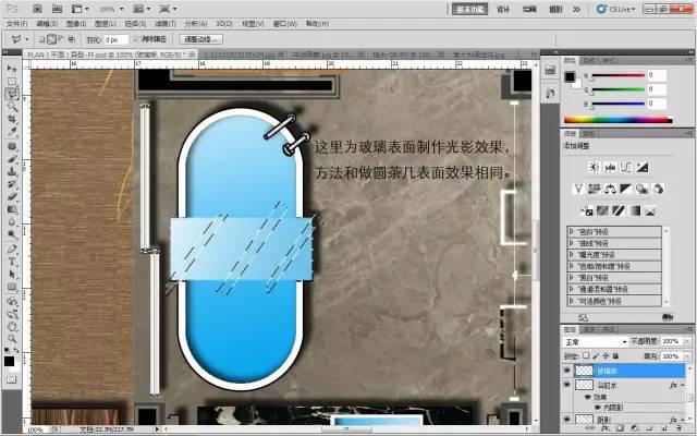 室内设计必学技能:彩色平面图PS教程_41
