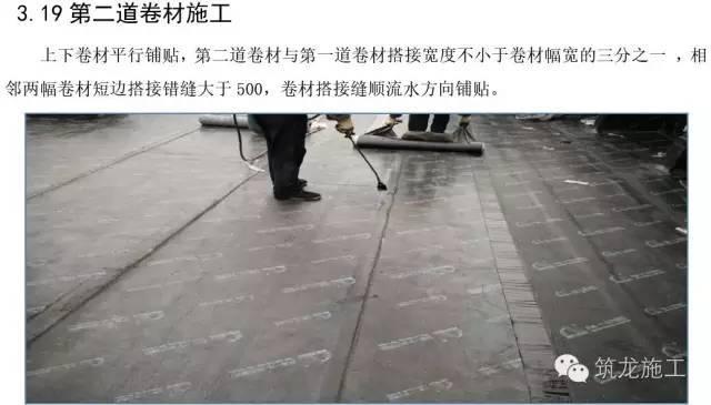 防水施工详细步骤指导_19