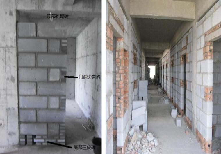 [山东]广场工程二次结构施工质量通病防治措施PDF
