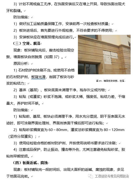 建筑工程质量通病防治手册(图文并茂word版)!_57