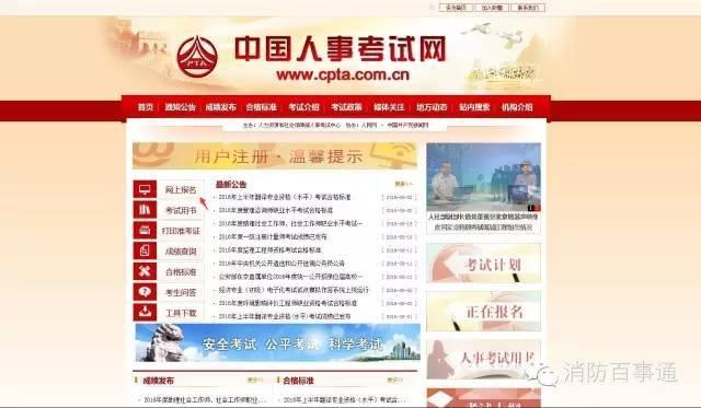 30省市已公布报名时间,一级注册消防工程师网报流程详解!