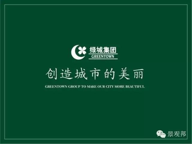 干货|绿城精致景观营造工艺工法篇倾情呈现-20160518_104945_000.jpg