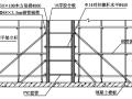 房屋建筑工程关键工序施工工艺标准(111页)