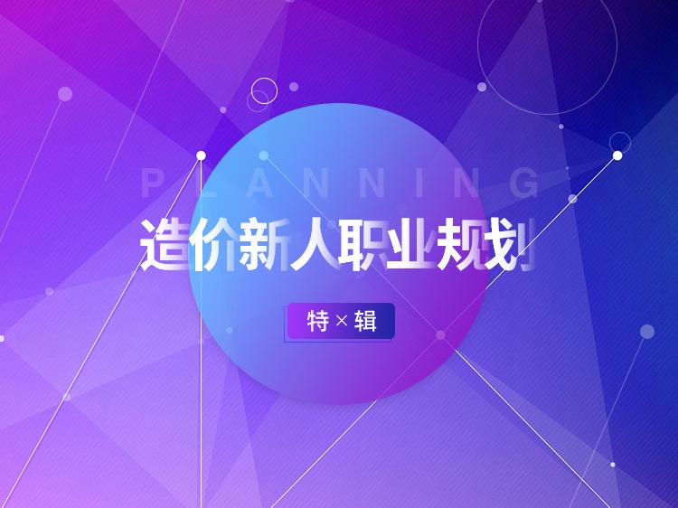 【特辑】造价新人职业规划