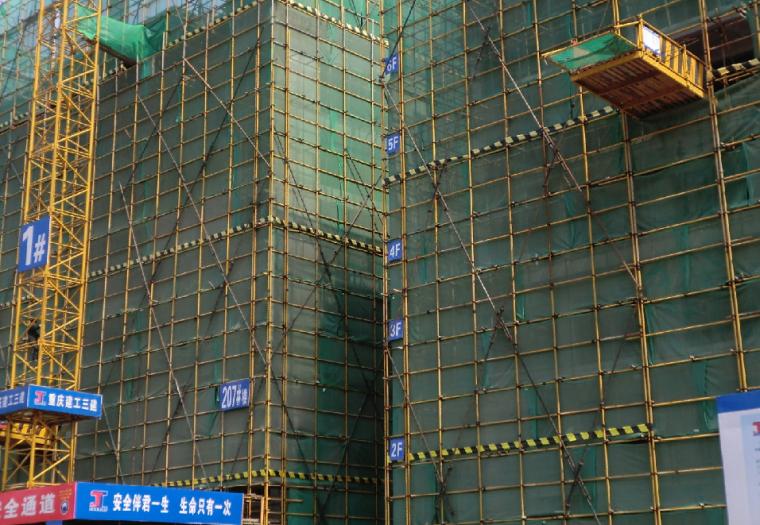 建筑工程外脚手架搭设工艺标准培训讲义